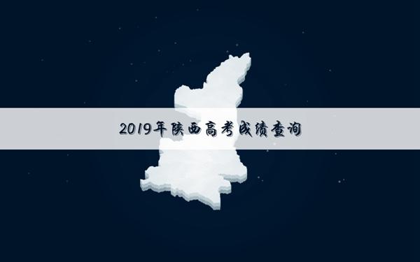 2019年陕西高考成绩查询时间公布:6月24日