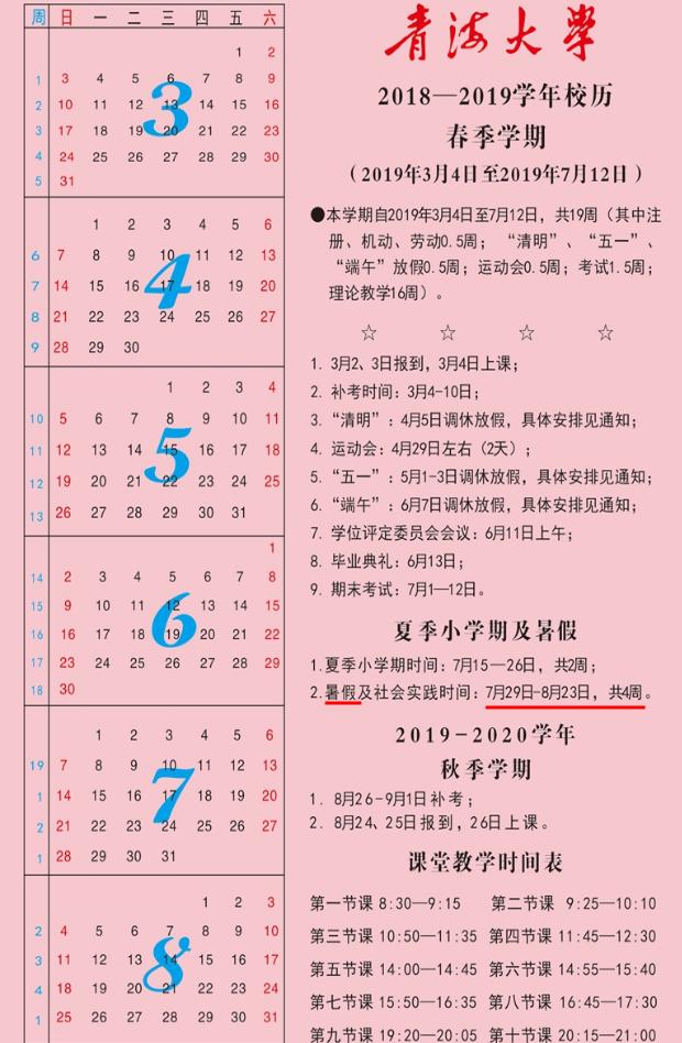 青海大学什么时候放暑假