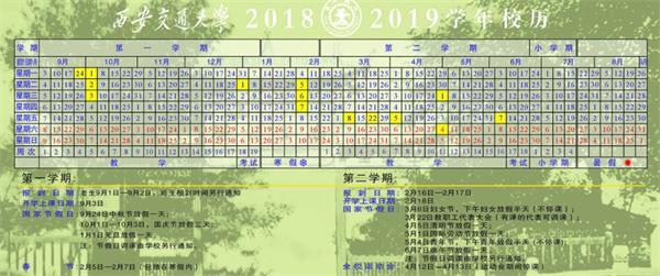 2019西安交通大学暑假放假时间安排