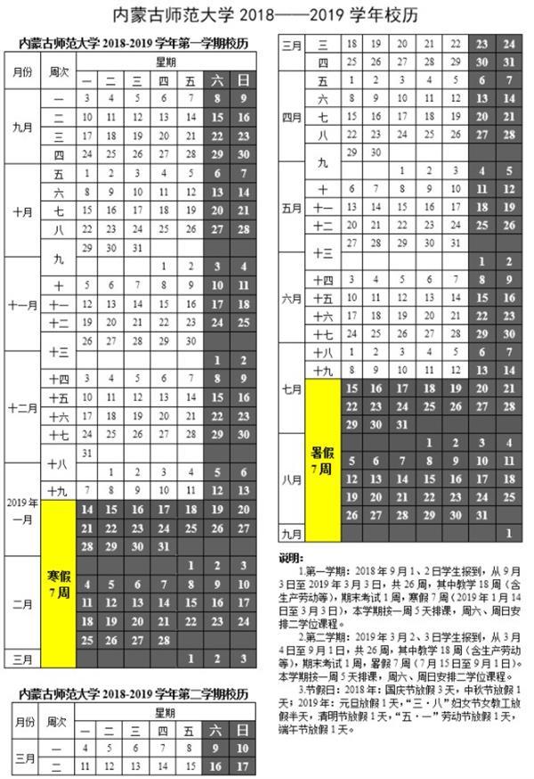2019内蒙古师范大学暑假放假时间安排