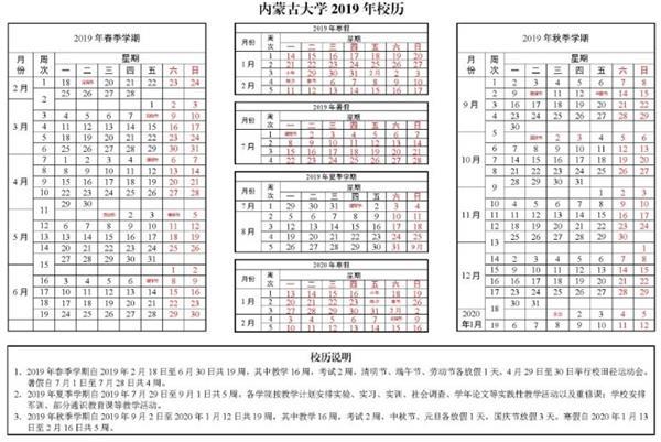 2019内蒙古大学暑假放假时间安排