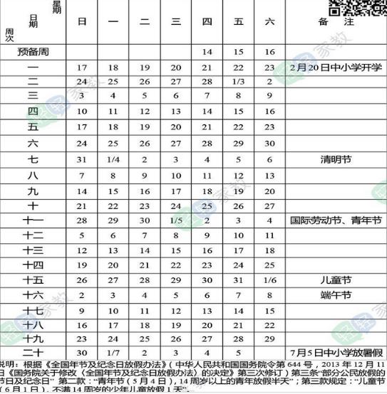 云南中小学暑假放假时间