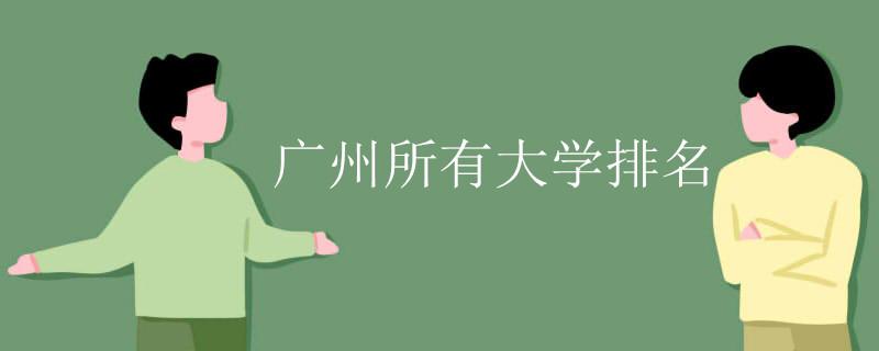 广州所有大学排名