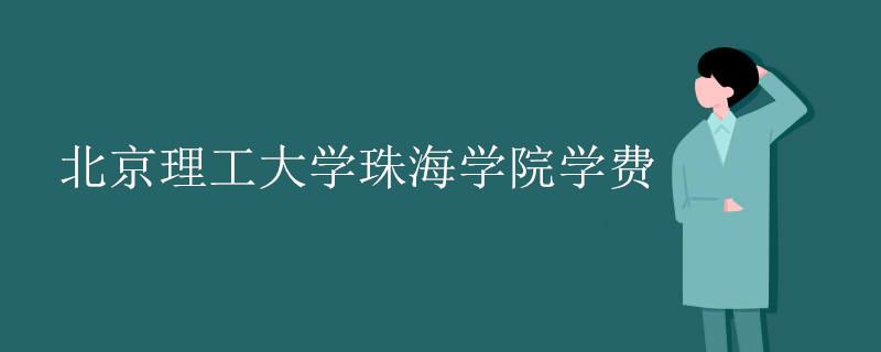 北京理工大学珠海学院学费