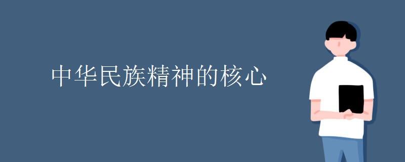 中華民族精神的核心