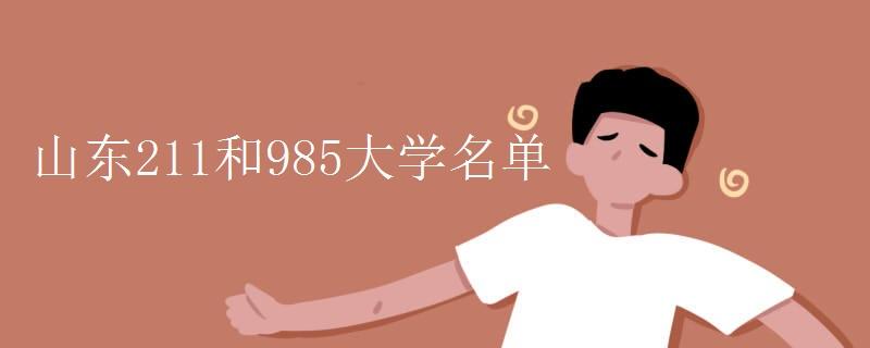 山東211和985大學名單