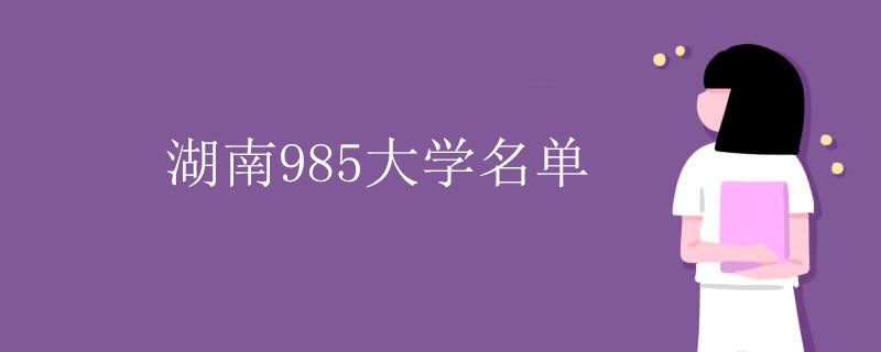 湖南985大学名单