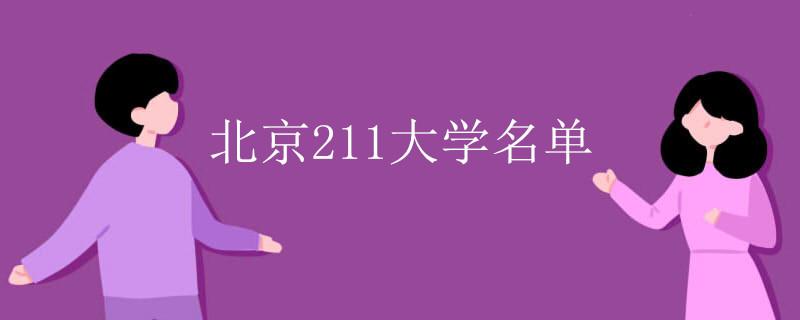 北京211大学名单