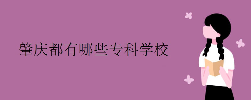 肇庆都有哪些专科学校