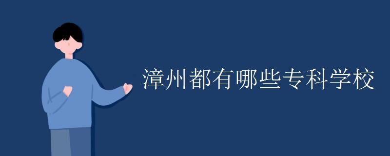漳州都有哪些专科学校