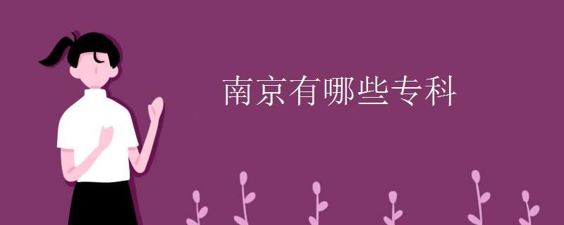 南京有哪些专科
