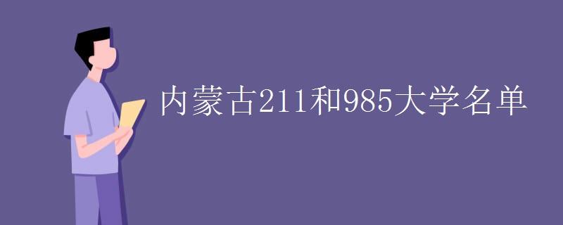 内蒙古211和985大学名单