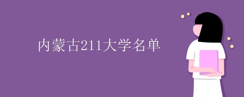 内蒙古211大学名单