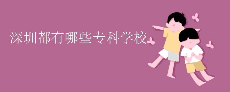 深圳都有哪些专科学校