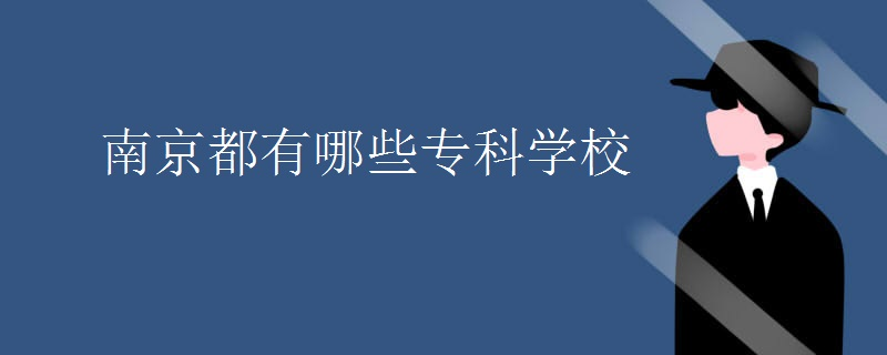 南京都有哪些专科学校