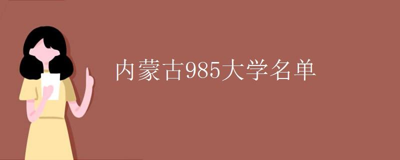 内蒙古985大学名单