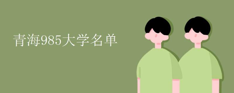 青海985大学名单