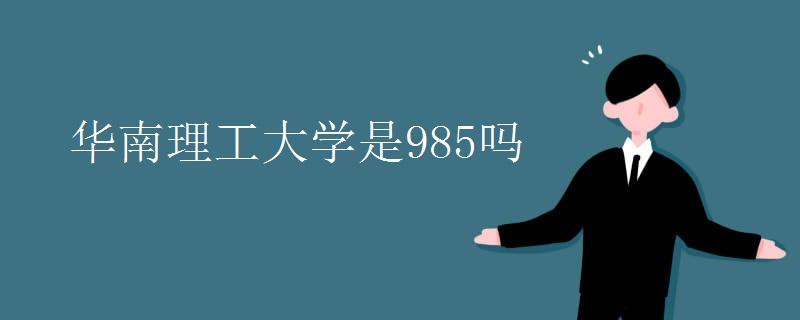 华南理工大学是985吗