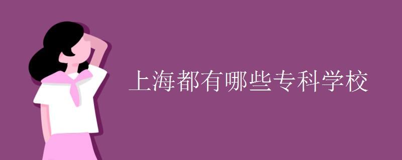 上海都有哪些专科学校