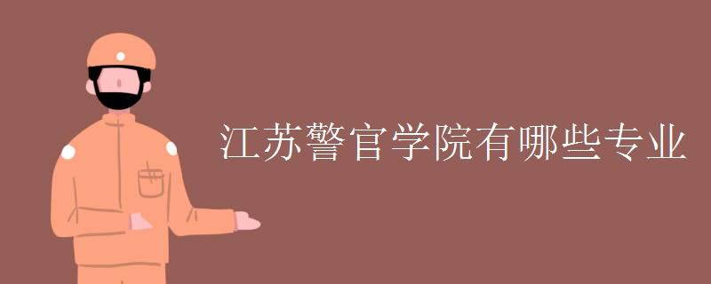 江蘇警官學院有哪些專業