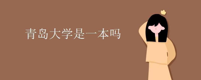 青岛大学是一本吗