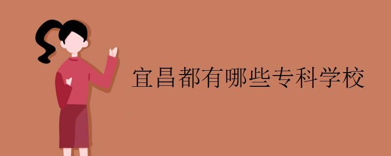 宜昌都有哪些专科学校