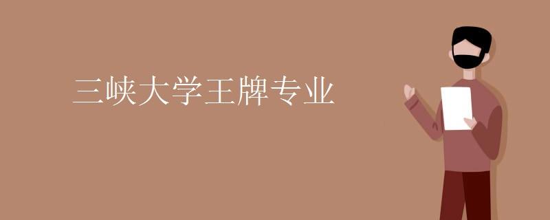 三峡大学王牌专业