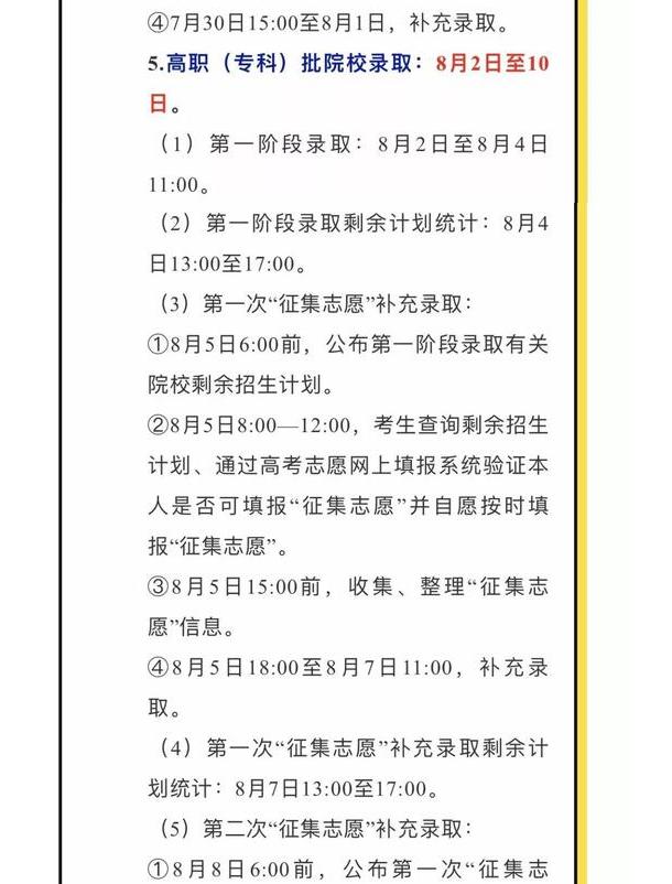 2019辽宁高考各批次录取时间安排