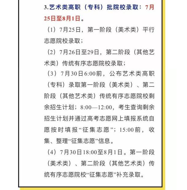 2019辽宁lol赛事押注专科录取时间安排