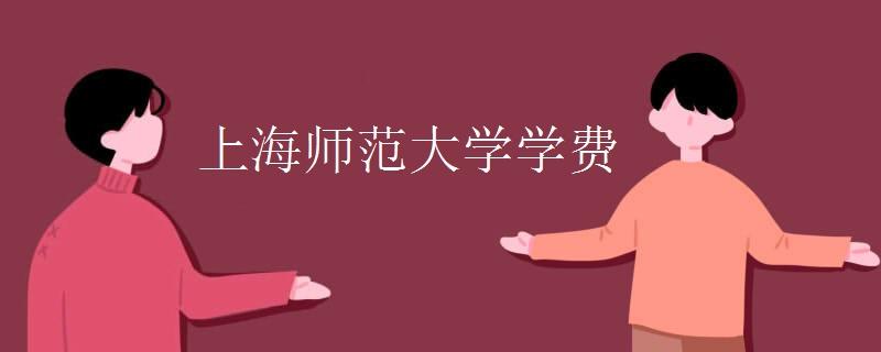 上海師范大學學費