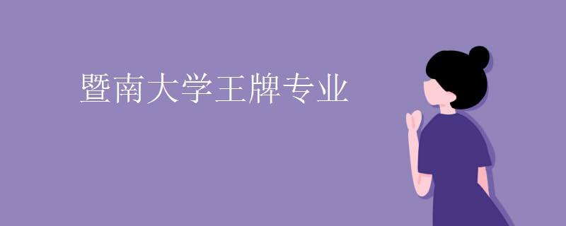 暨南大学王牌专业