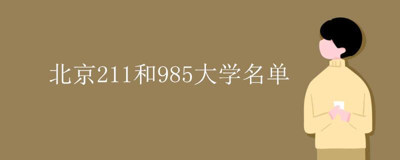 北京211和985大学名单