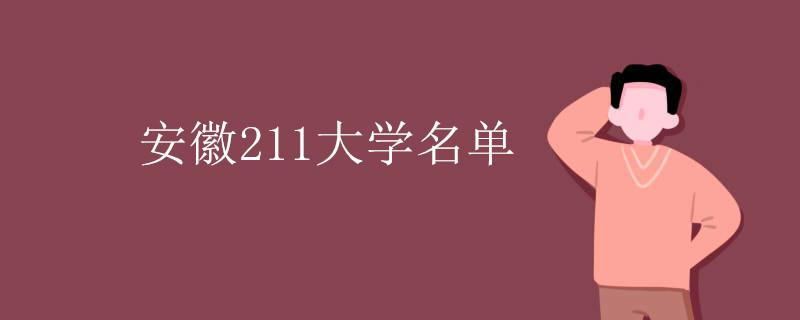 安徽211大学名单