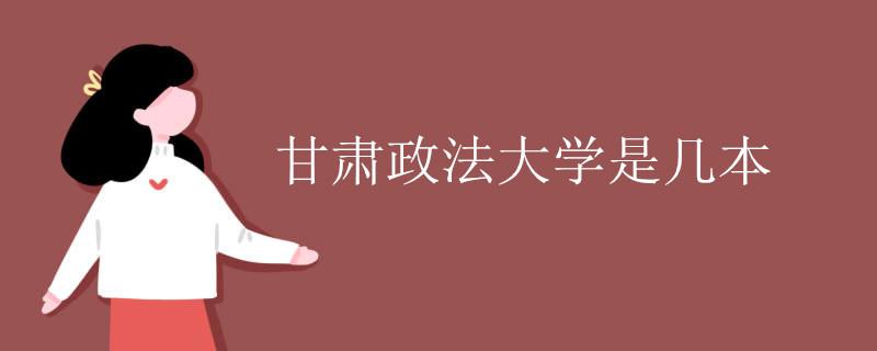 甘肃政法大学是几本