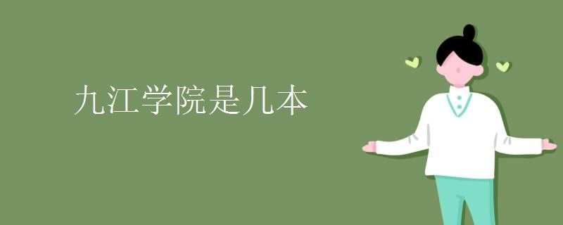 九江学院是几本