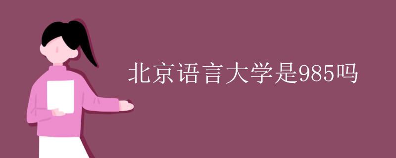 北京语言大学是985吗