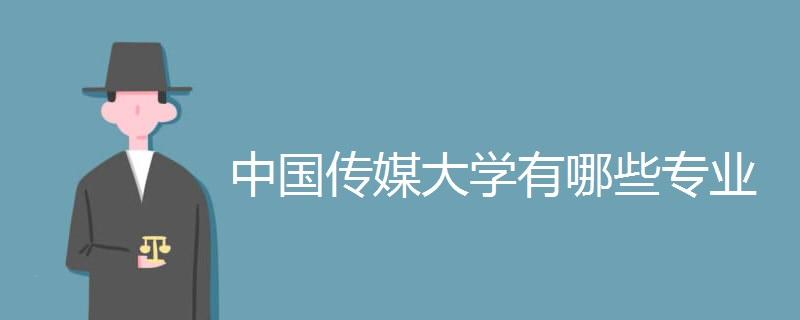 中国传媒大学有哪些专业