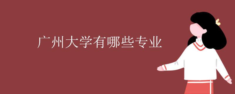 广州大学有哪些专业