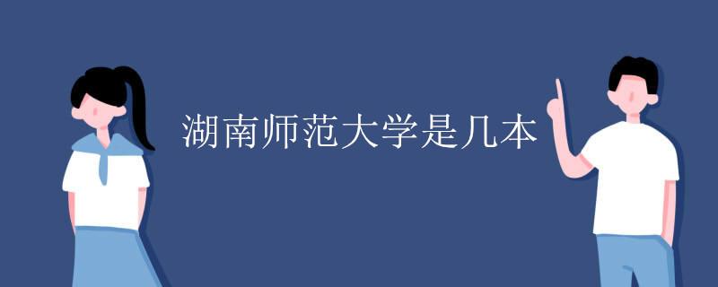 湖南师范大学是几本