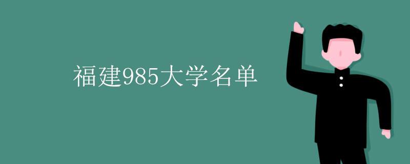 福建985大学名单