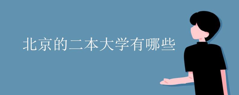 北京的二本大学有哪些
