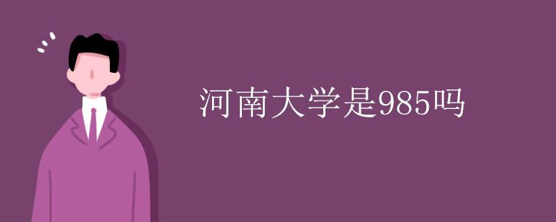 河南大学是985吗