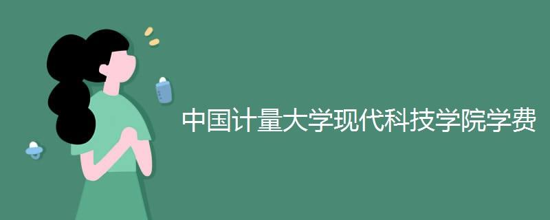 中国计量大学现代科技学院学费