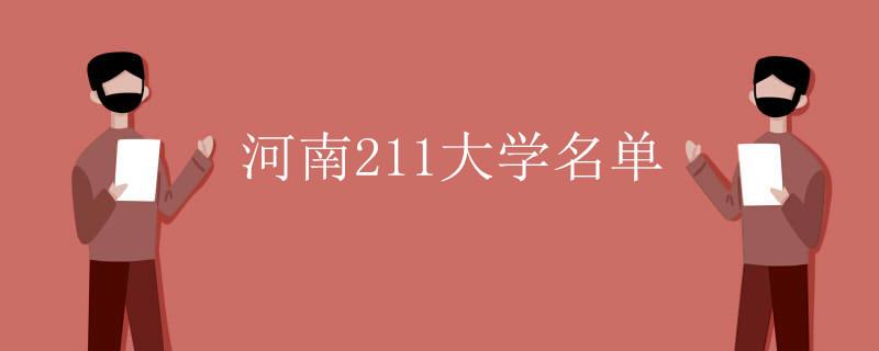 河南211大學名單
