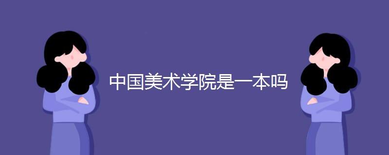 中国美术学院是一本吗