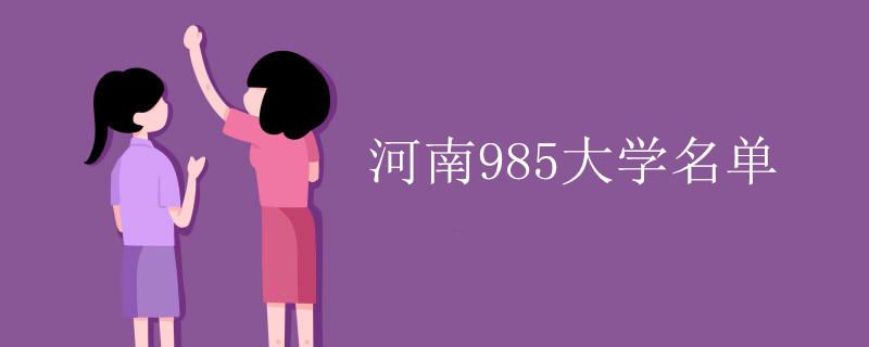 河南985大学名单