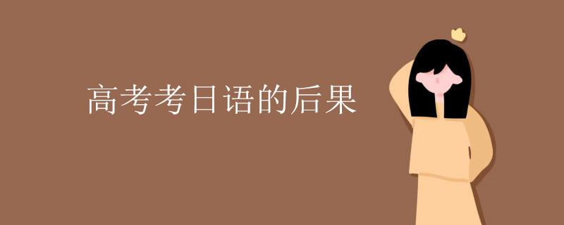 高考考日语的后果