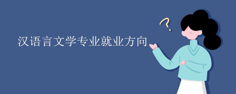 汉语言文学专业就业方向