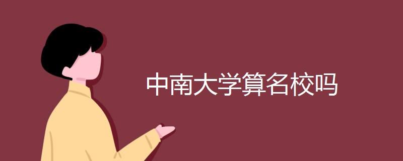 中南大学算名校吗