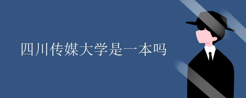 四川传媒大学是一本吗